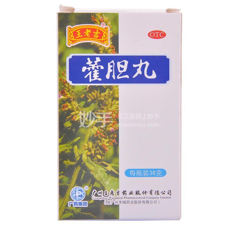 王老吉 藿胆丸 36g