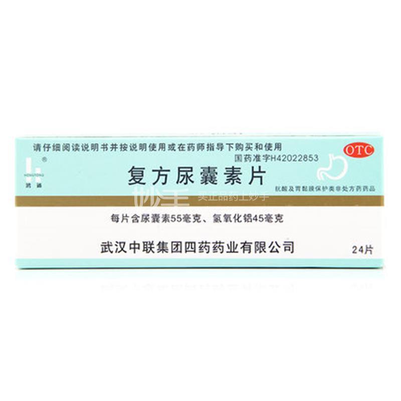 【鸿诵】复方尿囊素片 24片