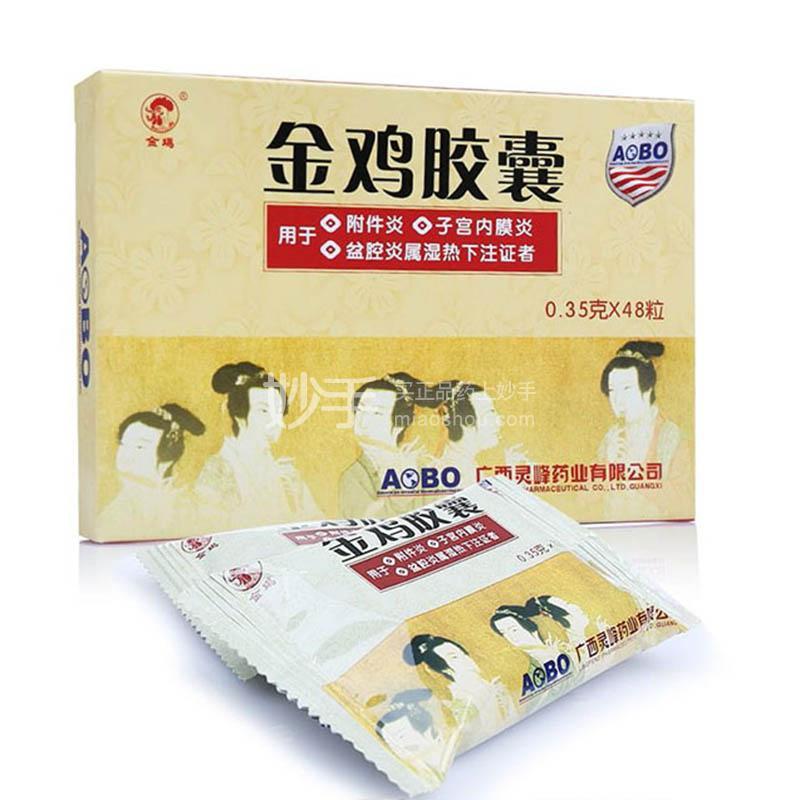 【金鸡】金鸡胶囊 0.35g*48s