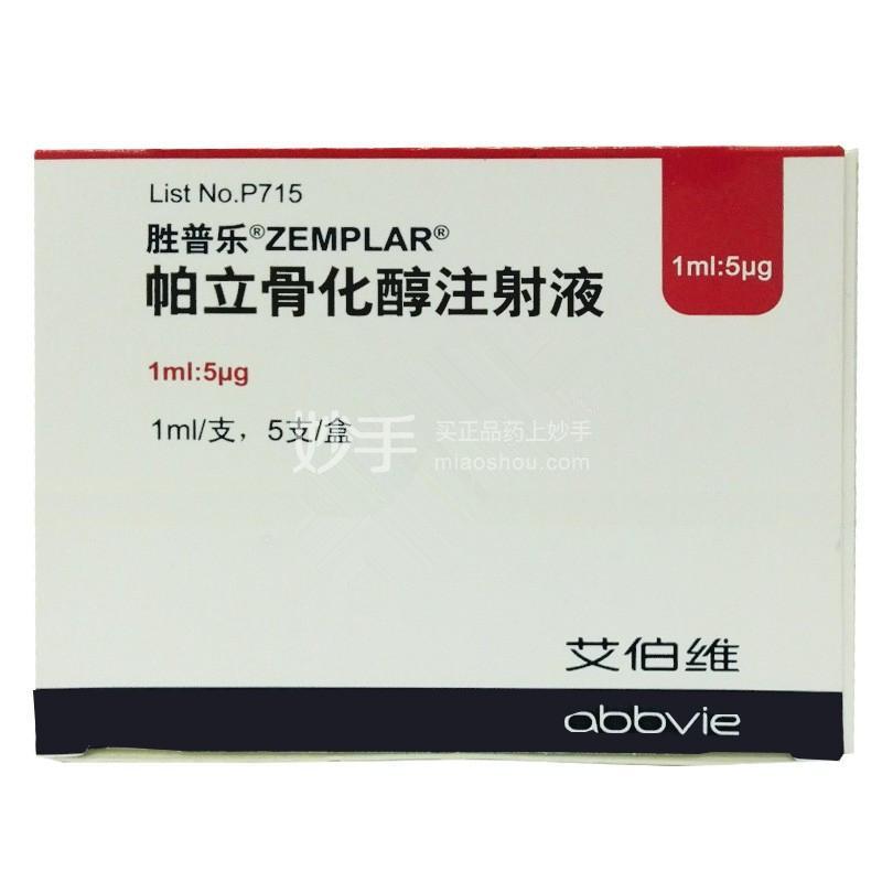 【胜普乐】帕立骨化醇注射液1ml:5ug