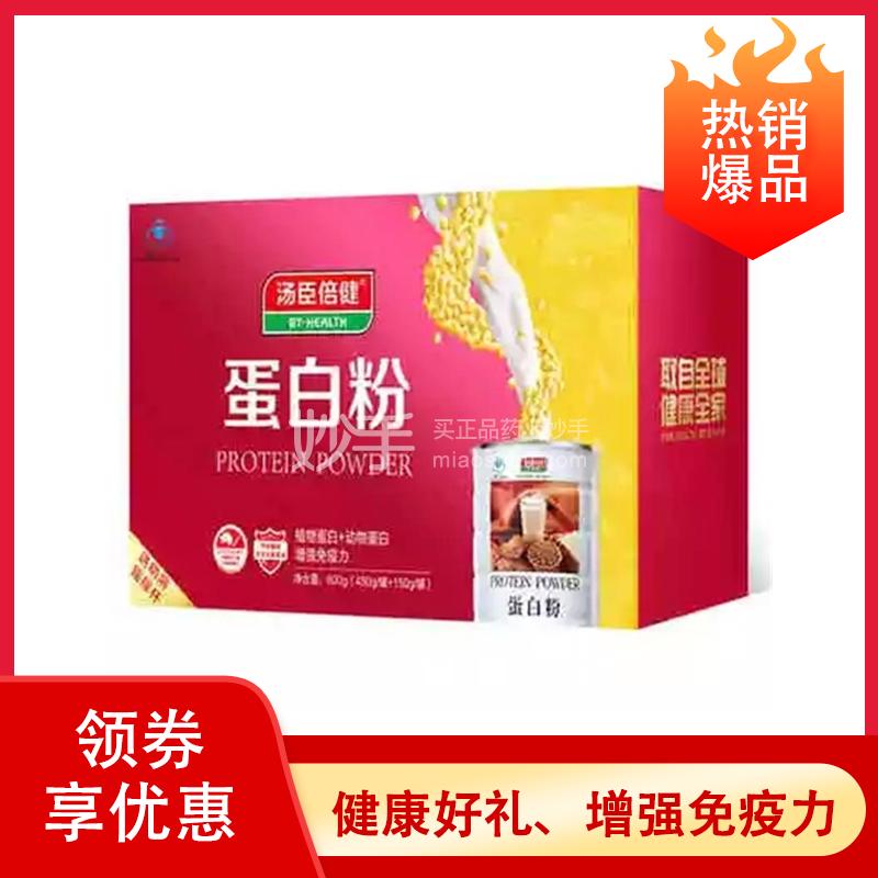 BY-HEALTH/汤臣倍健 蛋白粉礼盒 450g+150g