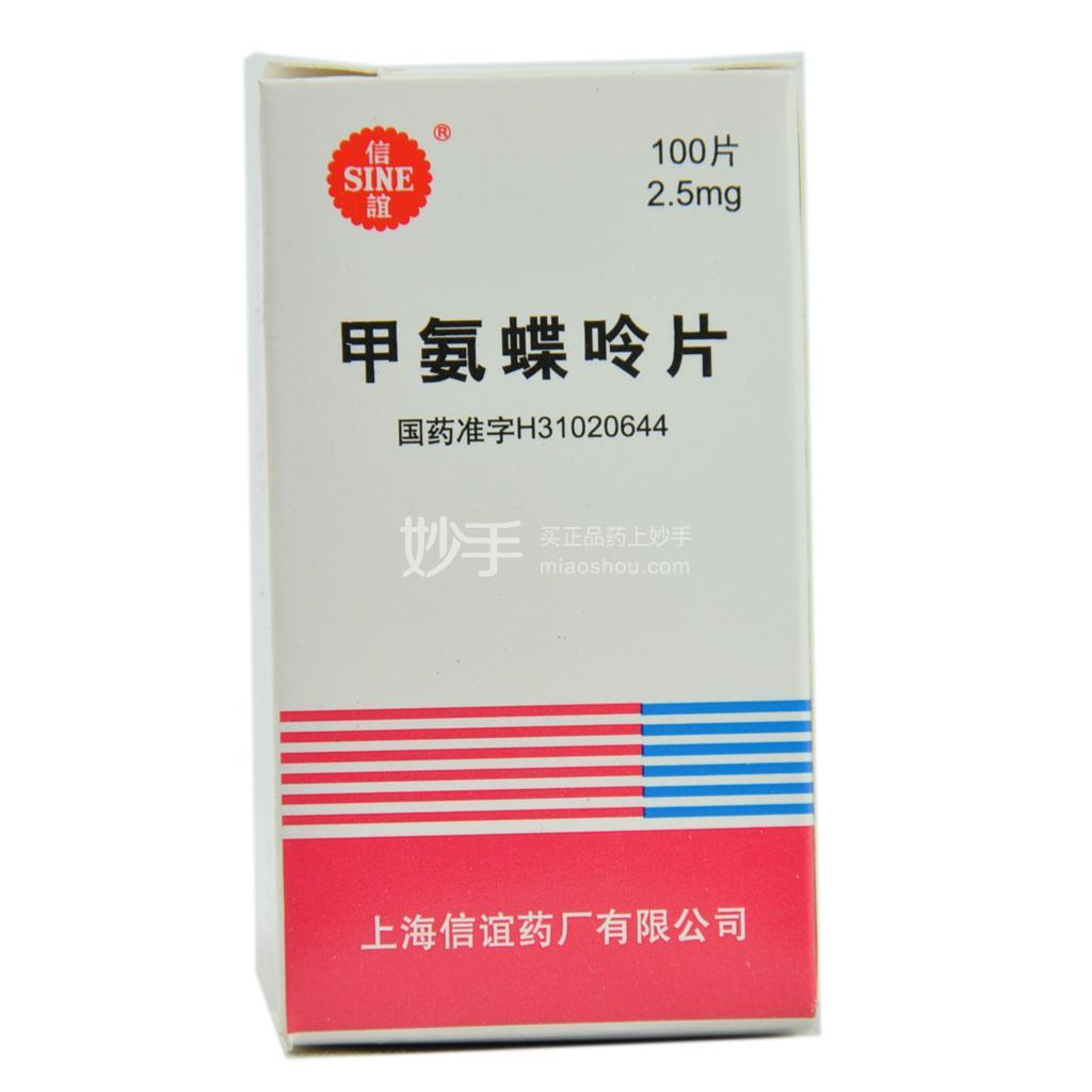【信谊 】甲氨蝶呤片  2.5mg*100片