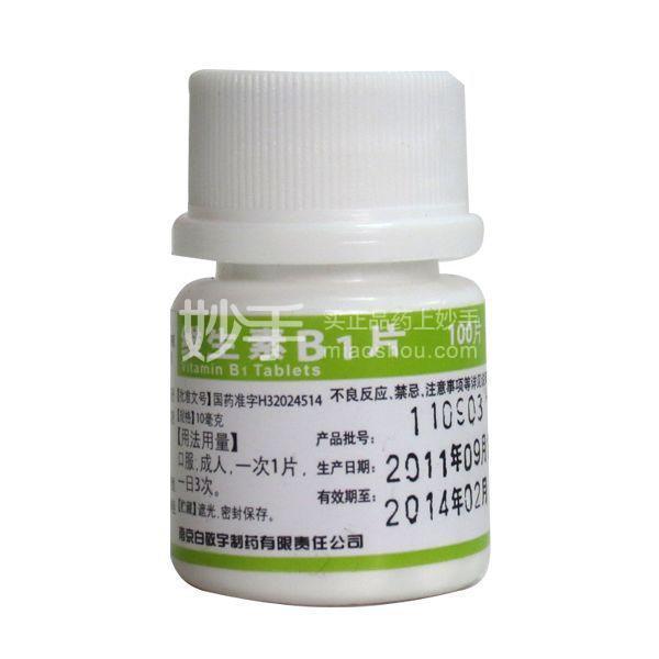 白敬宇 维生素B1片 10mg*100片