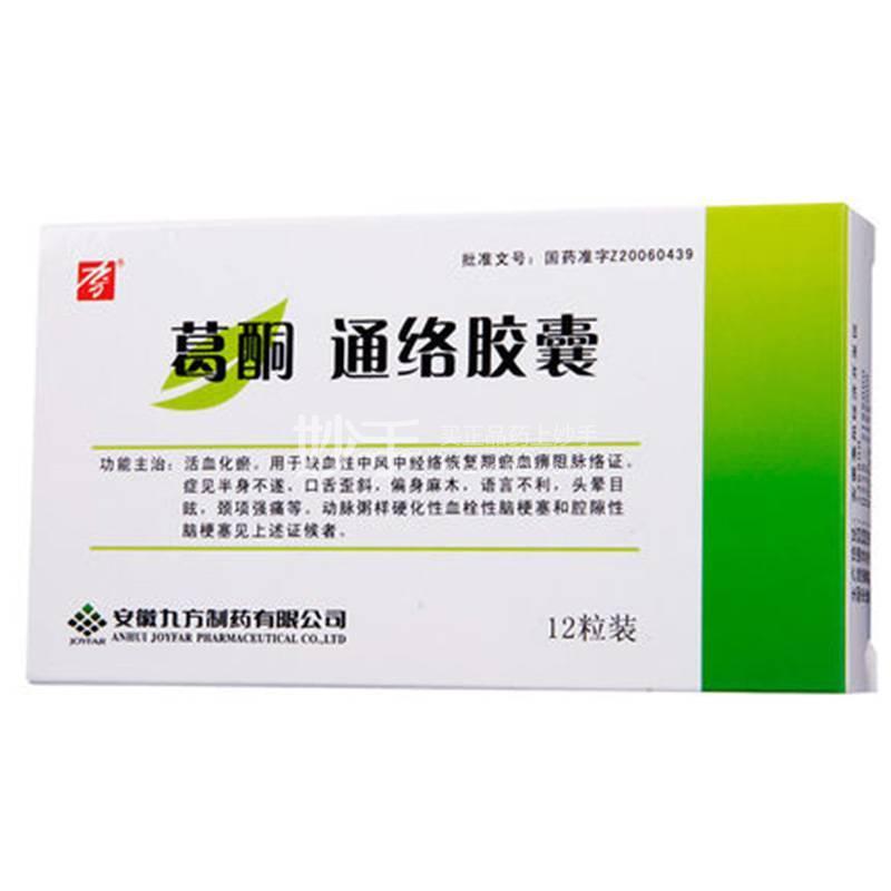 【九方】葛酮通络胶囊0.25g*12粒