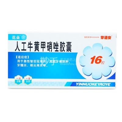 花朵/芽通安 RX人工牛黄甲硝唑胶囊 16片