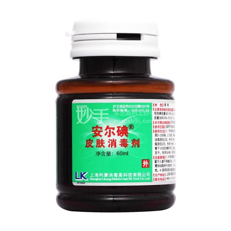 利康 安尔碘Ⅲ型皮肤消毒剂 60ml