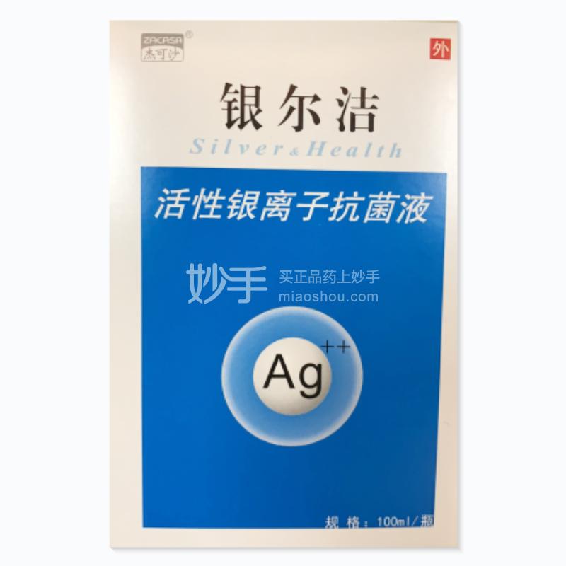 银尔洁 活性银离子抗菌液 100ml