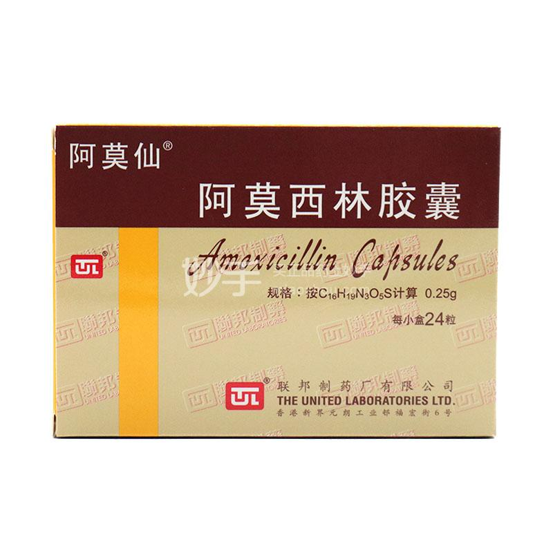 【香港联邦】阿莫西林胶囊 24粒