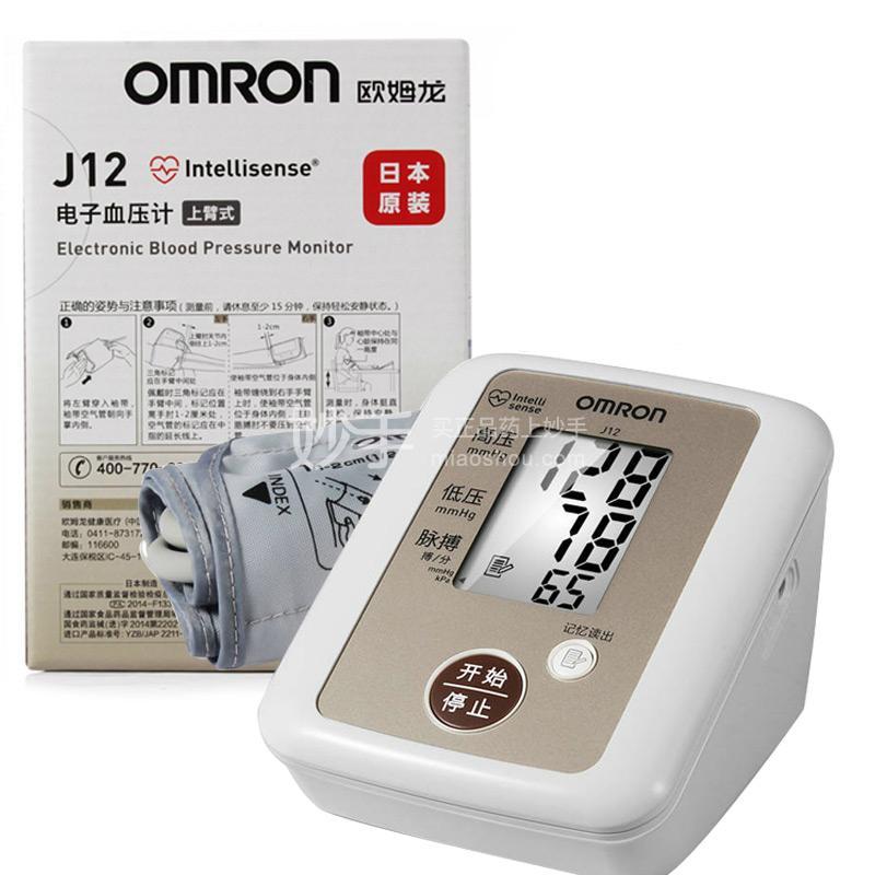 【欧姆龙】电子血压计(上臂式) J12
