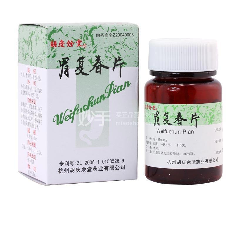 【胡庆余堂】胃复春片 0.36g*60s