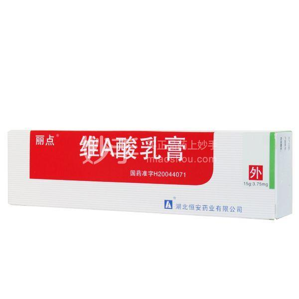 丽点 维A酸乳膏 15g:3.75mg