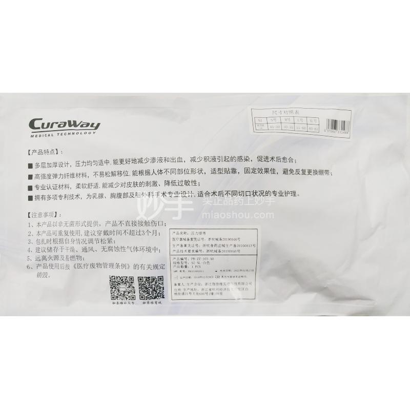 伽奈维 压力绷带 SI-白色-XL