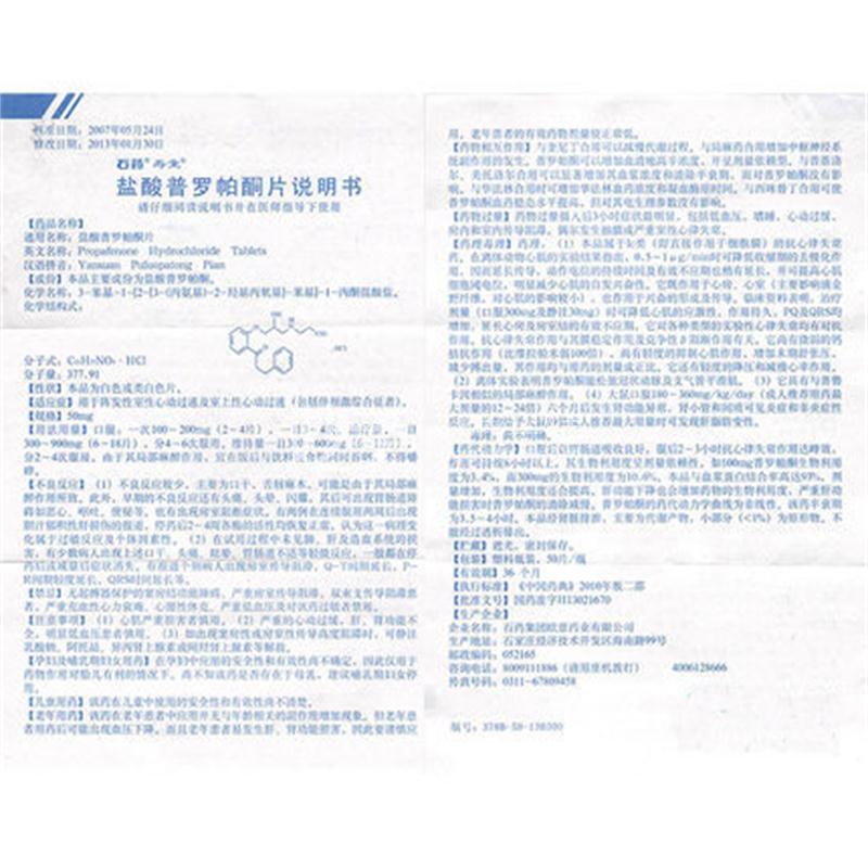 【石药寿堂】盐酸普罗帕酮片50mg*50片