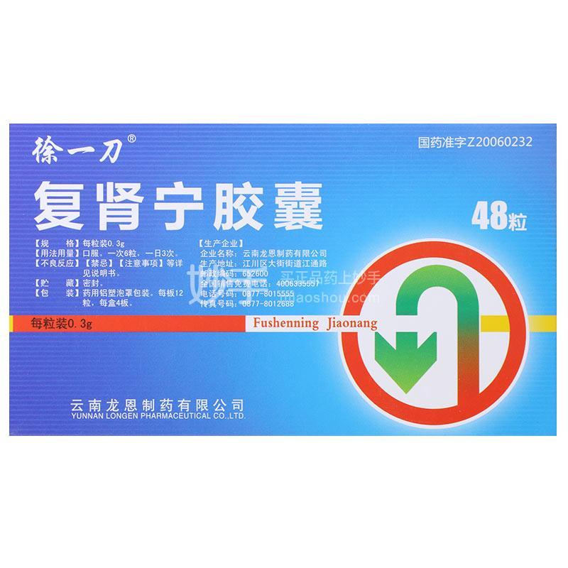 【徐一刀】 复肾宁胶囊 0.3g*48粒/盒