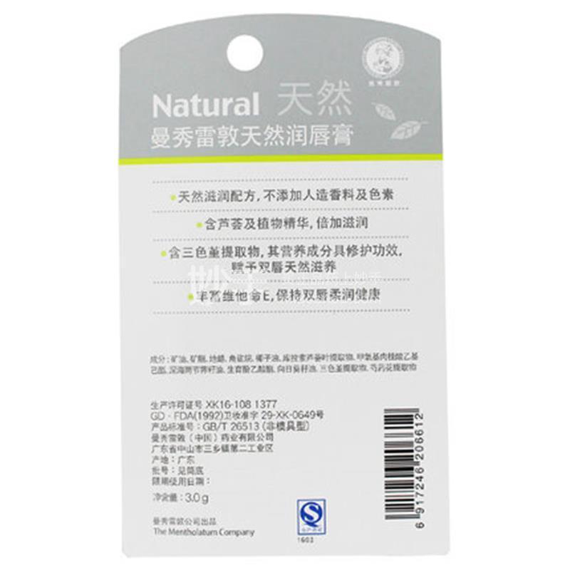 曼秀雷敦润唇膏-天然润唇膏3g