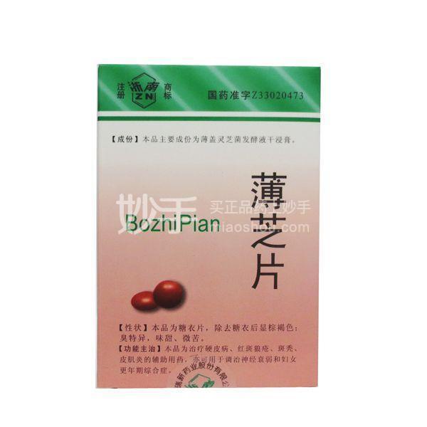 【浙南】薄芝片 12s/板*2板  用于硬皮病、红斑狼疮、斑秃、皮肌炎