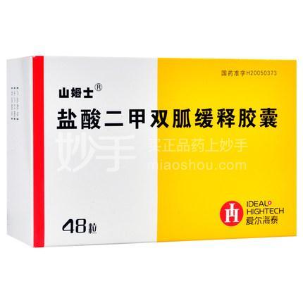 【山姆士】盐酸二甲双胍缓释胶囊 0.25g*48s