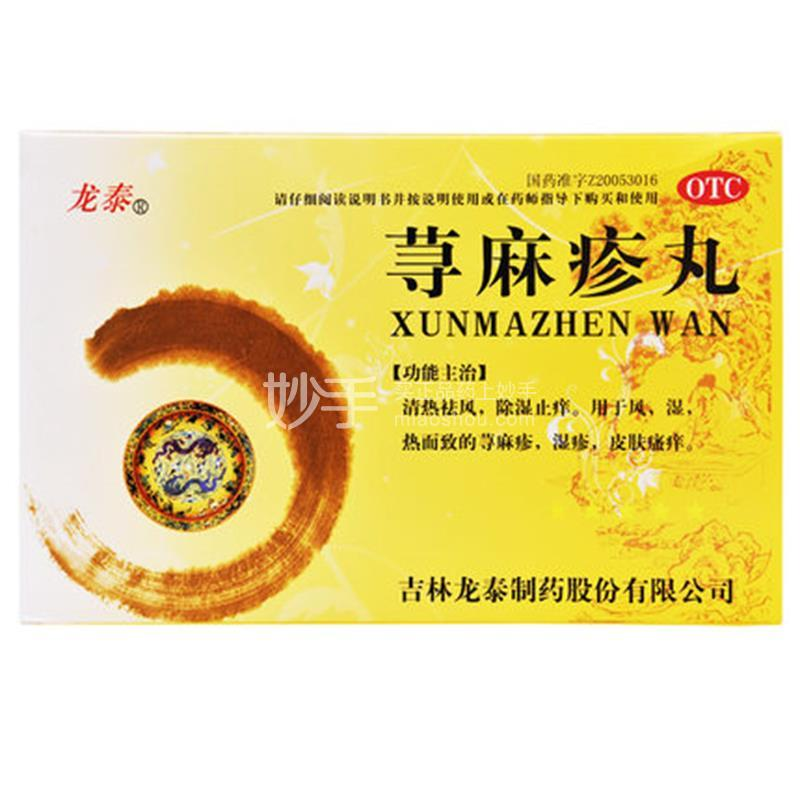 龙泰 荨麻疹丸 10克*9袋
