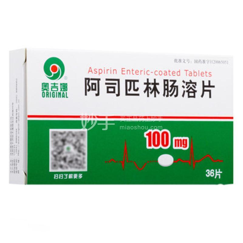 【奥吉娜】阿司匹林肠溶片100mg*36片