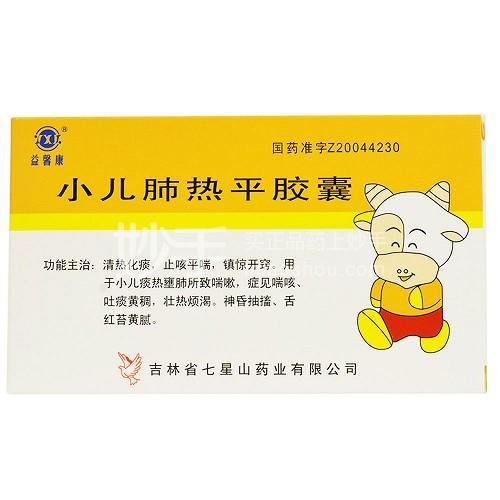 【益馨康】小儿肺热平胶囊  0.25g*12粒