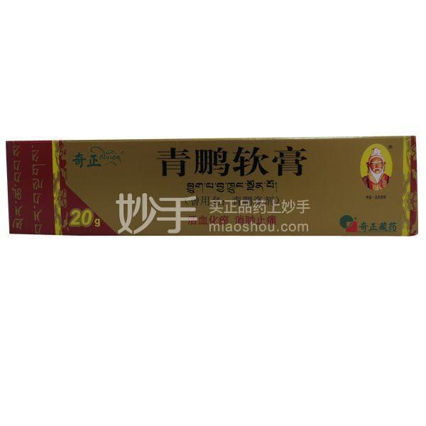 奇正 青鹏软膏 20g