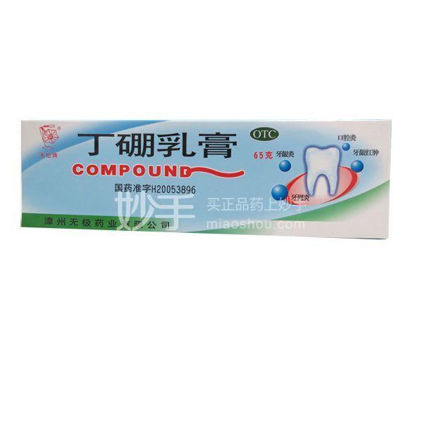 【水仙牌】 丁硼乳膏 65克