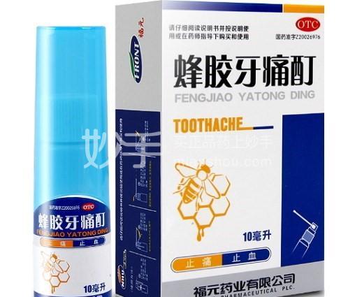 福元 蜂胶牙痛酊 80mg:10ml