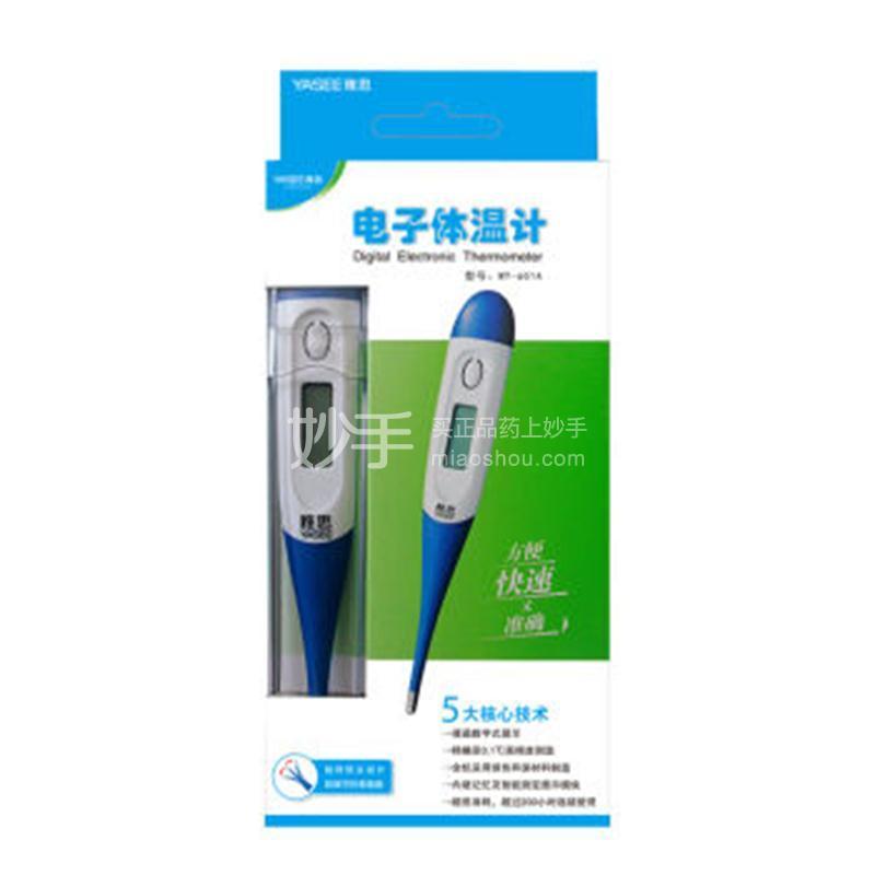 【雅思】电子体温(软头)MT-601A