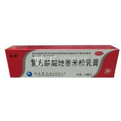韩都 复方醋酸地塞米松乳膏 20g