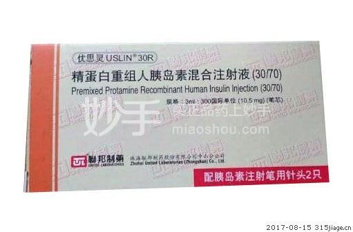 优思灵30R 精蛋白重组人胰岛素混合注射液(30/70 3ml:300国际单位(10.5mg)(笔芯)