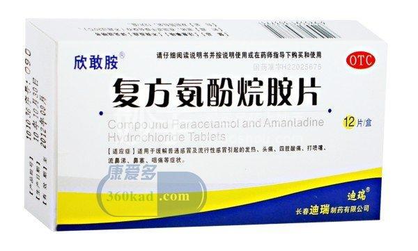 迪瑞 复方氨酚烷胺片 12片