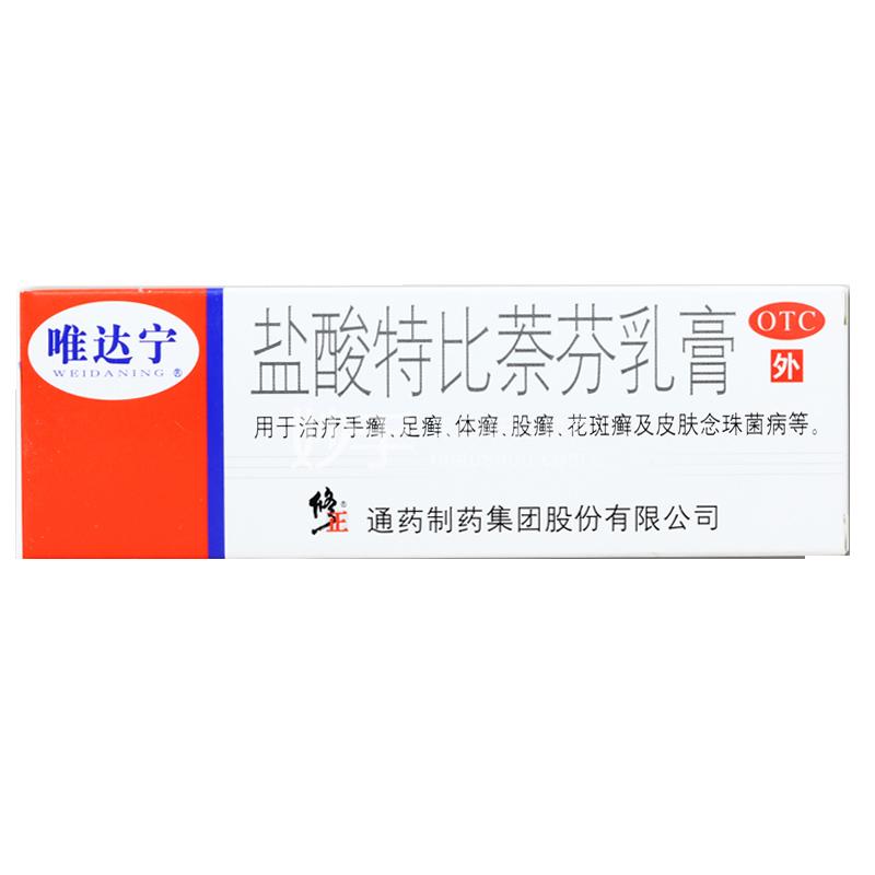 唯达宁  盐酸特比萘芬乳膏 1% 10g