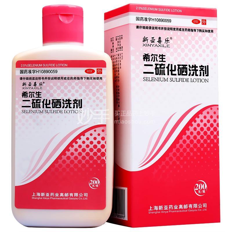 【新亚喜乐】希尔生二硫化硒洗剂 200g