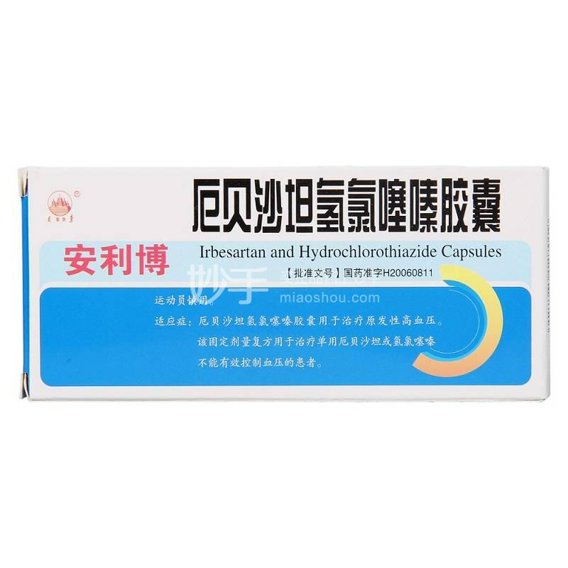 【安利博】厄贝沙坦氢氯噻嗪胶囊 12.5mg*7粒