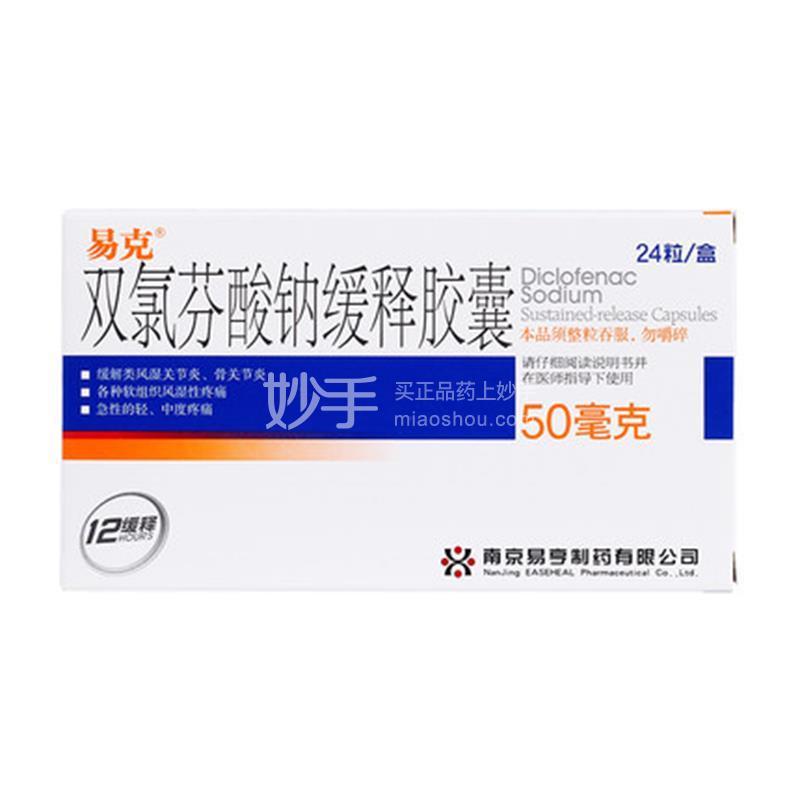 【易克】双氯芬酸钠缓释胶囊 50毫克*24粒