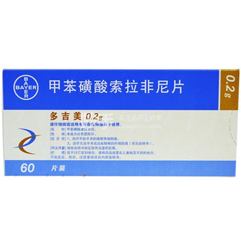 多吉美 甲苯磺酸索拉非尼 0.2g*60片