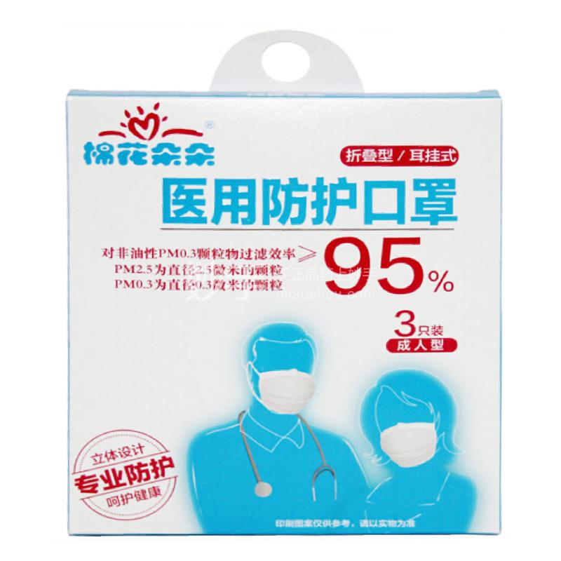 棉花朵朵 医用防护口罩(成人型) 折叠型/耳挂式*3只