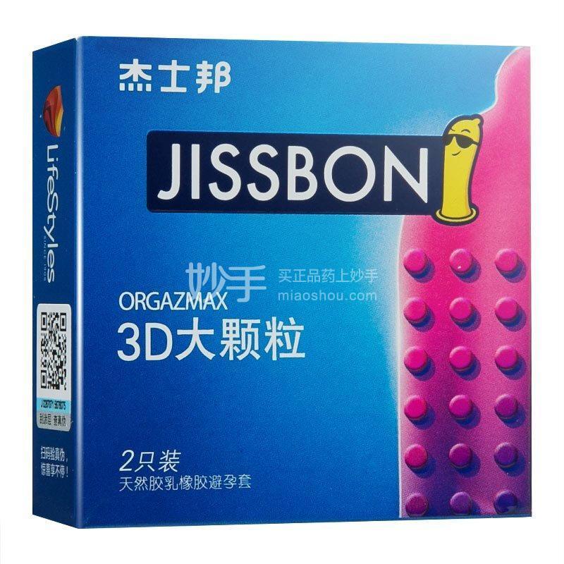 杰士邦 天然胶乳橡胶避孕套 2片/盒