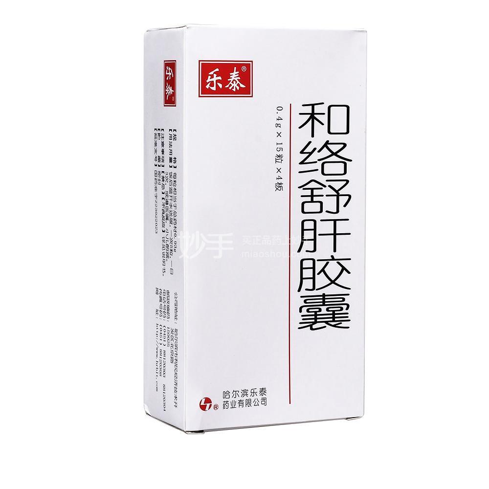【乐泰】和络舒肝胶囊   0.4g*15粒*4板