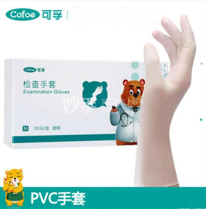 可孚 一次性聚氯乙烯(PVC)检查手套 S 透明 20只