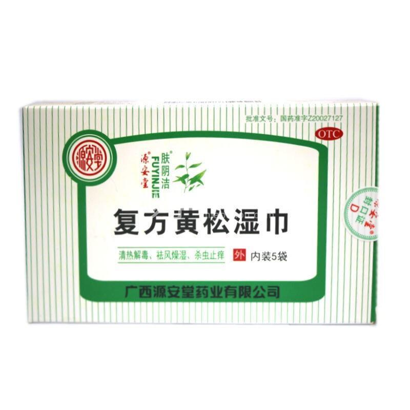 源安堂 肤阴洁 复方黄松湿巾  12g*5袋/盒