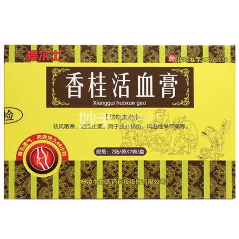【爱尔士】香桂活血膏 7cm×10cm*4贴