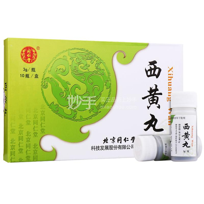 【同仁堂】西黄丸 3g*10瓶