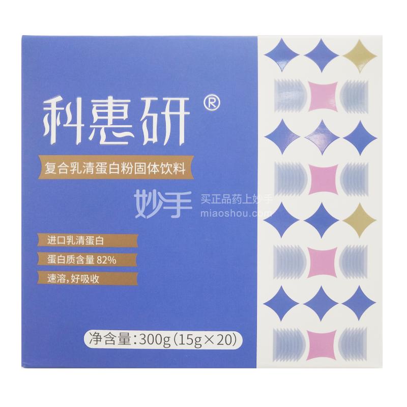 科惠研 复合乳清蛋白粉固体饮料 300g(15g*20袋)