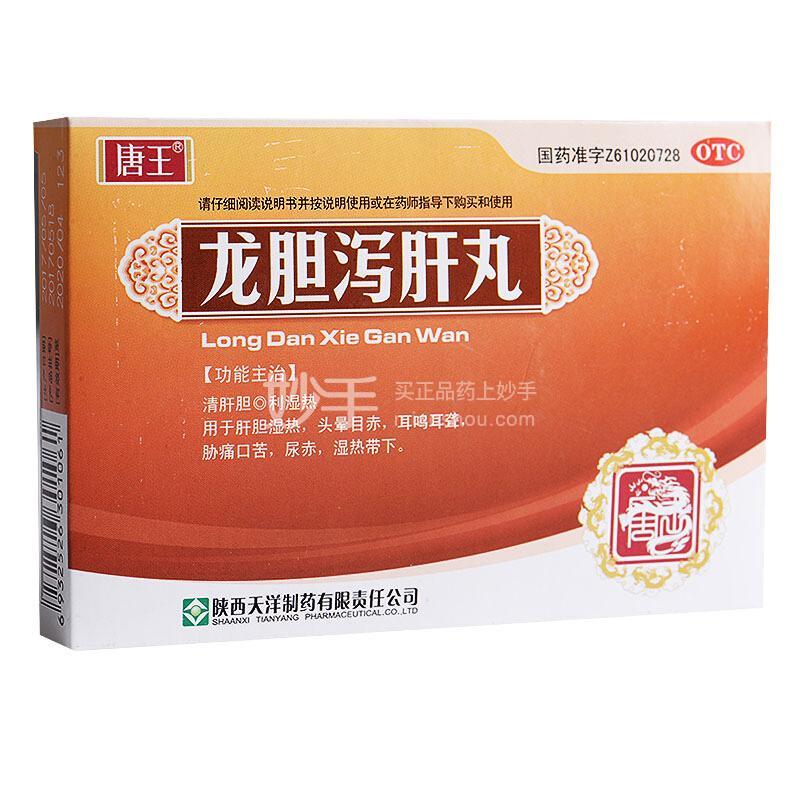 唐王 龙胆泻肝丸 6克*6袋