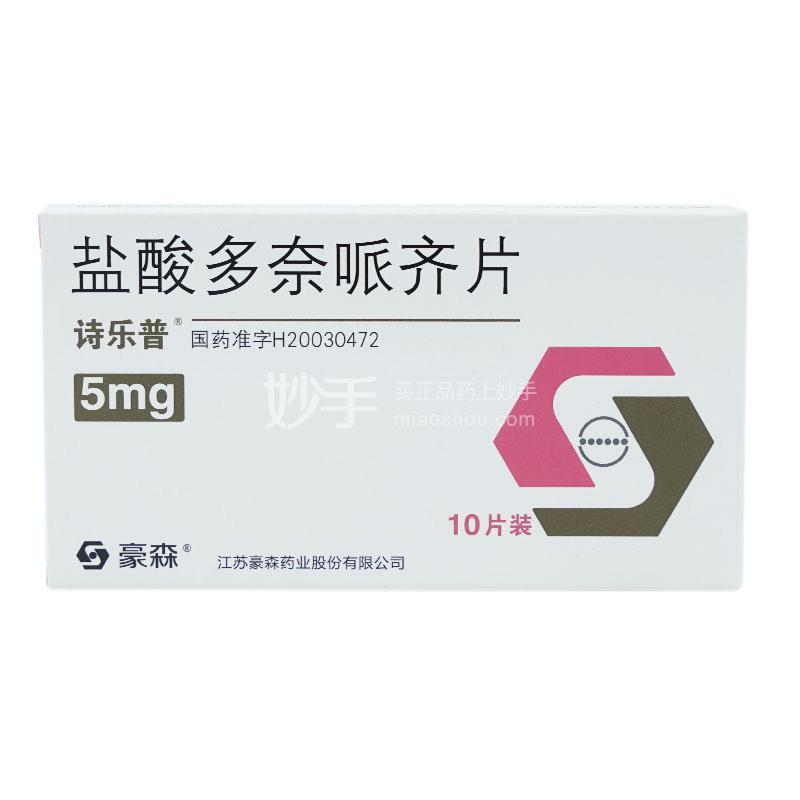 【诗乐普】盐酸多奈哌齐片 5mg*10s
