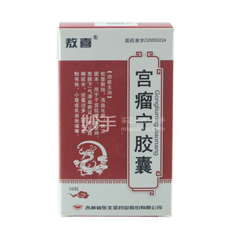 【敖喜】 宫瘤宁胶囊 0.45g*36粒