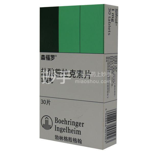 【森福罗】 盐酸普拉克索片  1毫克×30片