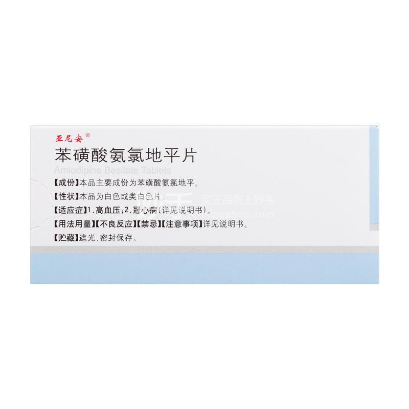亚尼安 苯磺酸氨氯地平片 5mg*7片*4板
