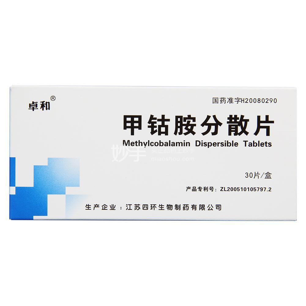 【卓和】 甲钴胺分散片 0.5毫克×30片
